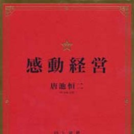 「感動経営」唐池恒二著/ダイヤモンド社
