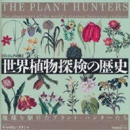 「世界植物探検の歴史」キャロリン・フライ著、甲斐理恵子訳