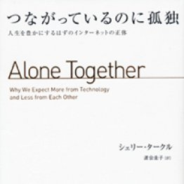 「つながっているのに孤独」シェリー・タークル著、渡会圭子訳