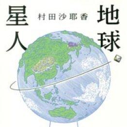 「地球星人」村田沙耶香著