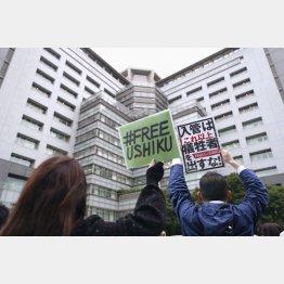 東京の入国管理局前で外国人の長期収容に抗議する人たち(C)共同通信社