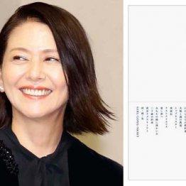 """今度は出版プロデュース 小泉今日子""""フィクサー化""""進行中"""