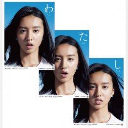 全面広告「#にほんをつなげ74」の一部(提供)日本新聞協会