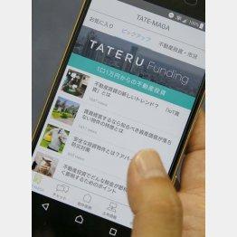 「アプリで始めるアパート経営」が謳い文句(C)日刊ゲンダイ