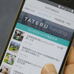 TATERUと西京銀行<上> 第2の「かぼちゃの馬車」事件か