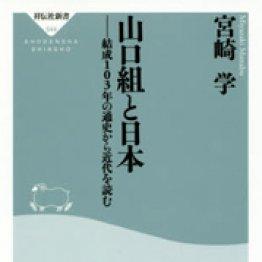 「山口組と日本」宮崎学著
