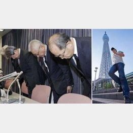 東京スカイツリーは225基使用(左は、謝罪するKYBの中島康輔社長ら)/(C)共同通信社