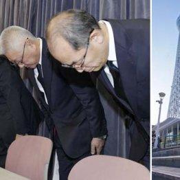 東京スカイツリーは225基使用(左は、謝罪するKYBの中島康輔社長ら)