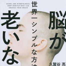 「脳が老いない 世界一シンプルな方法」久賀谷亮著