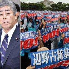 これが民意だ(沖縄県への対抗措置表明する岩屋防衛相)