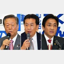 (右から)自由党の小沢一郎共同代表、立憲民主の枝野幸男代表、国民民主の玉木雄一郎代表(C)日刊ゲンダイ