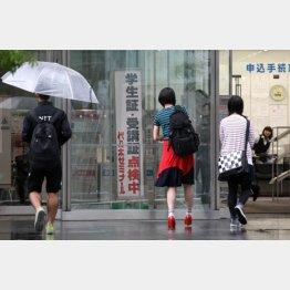 """""""就職に強い""""が大学選びの基準(写真はイメージ)/(C)日刊ゲンダイ"""