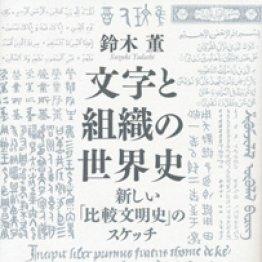 「文字と組織の世界史」鈴木董著