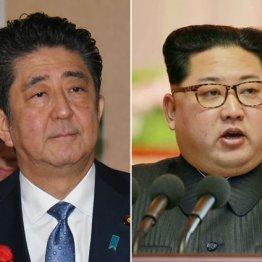 側近また北接触で露呈…安倍首相「日朝首脳会談」への焦り