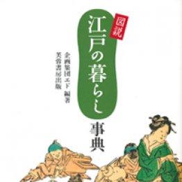 「図説 江戸の暮らし事典」企画集団エド編著