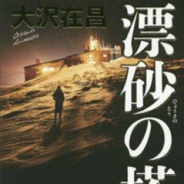 「漂砂の塔」大沢在昌著
