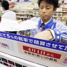 """""""ウチは中小店舗""""(写真は2014年の消費税8%引き上げ時)"""