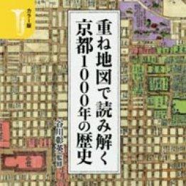 「重ね地図で読み解く京都1000年の歴史」谷川彰英監修