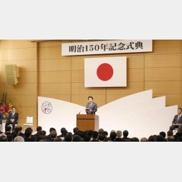 明治改元から150年を記念する式典で演説する安倍首相(C)共同通信社