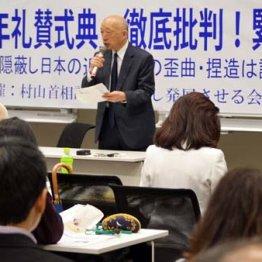 """安倍首相の""""明治礼賛""""に抗議 歴史歪曲を許すなと怒りの声"""