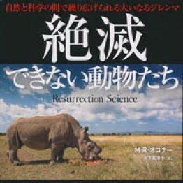 絶滅も野生化もできない人工飼育の矛盾