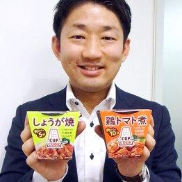ミツカン「CUPCOOK」カップ容器でパウチ商品の不満を解消