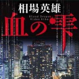 「血の雫」相場英雄著/新潮社/1700円+税