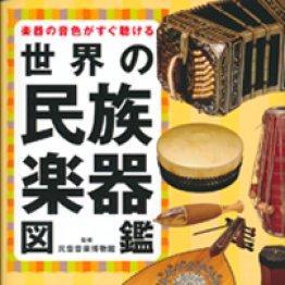 「楽器の音色がすぐ聴ける 世界の民族楽器図鑑」民音音楽博物館監修
