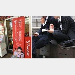 ワイモバイルは芦田愛菜ちゃんも応援(C)日刊ゲンダイ