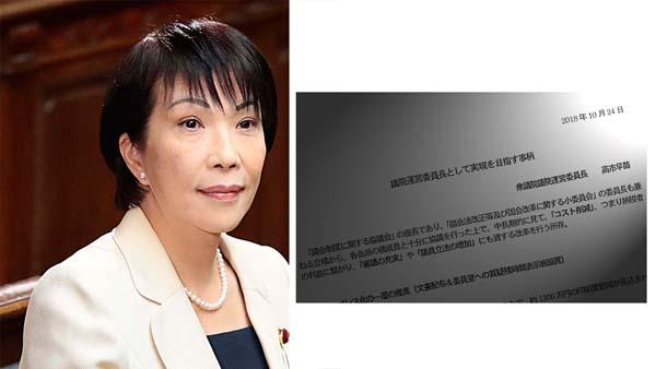 """高市議運委員長(左)と""""改革""""私案/(C)日刊ゲンダイ"""