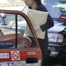 タクシーの支払いは多様化