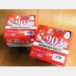 「S-903」納豆(C)日刊ゲンダイ