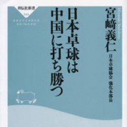 「日本卓球は中国に打ち勝つ」宮﨑義仁著