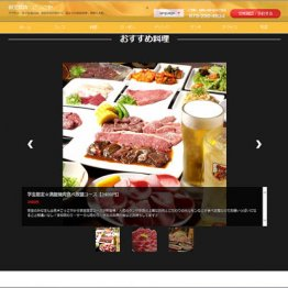 個室焼き肉「ごっこや」の公式HP