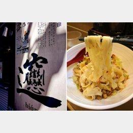 「ビャンビャン麺」のビャンの漢字(左)、本場中国ではもっと幅広の麺/(C)日刊ゲンダイ