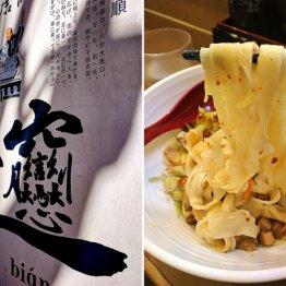 「ビャンビャン麺」のビャンの漢字(左)、本場中国ではもっと幅広の麺