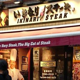 いきなり!ステーキも…日本の飲食店が海外で低調の理由は