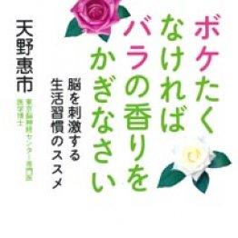 「ボケたくなければバラの香りをかぎなさい」天野惠市著