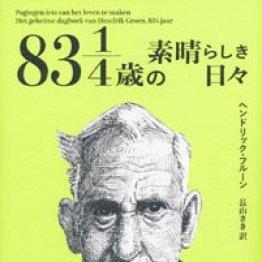 「83 1/4歳の素晴らしき日々」ヘンドリック・フルーン著、長山さき訳