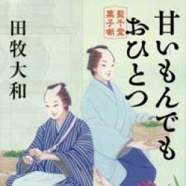 「甘いもんでもおひとつ 藍千堂菓子噺」田牧大和著