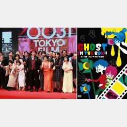 映画は空前の大ヒット(東京国際映画祭=左)/(C)日刊ゲンダイ