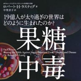 「果糖中毒」ロバート・H・ラスティグ著 中里京子訳