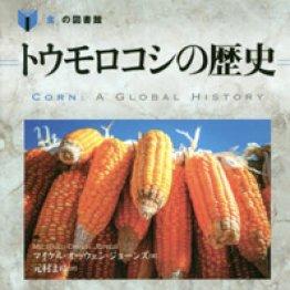 「トウモロコシの歴史」マイケル・オーウェン・ジョーンズ著 元村まゆ訳