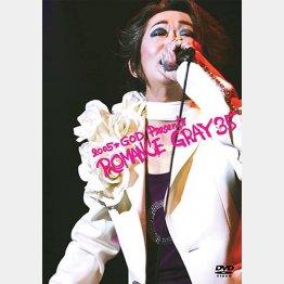 2005★GOD Presents ROMANCE GRAY35 より(C)日刊ゲンダイ
