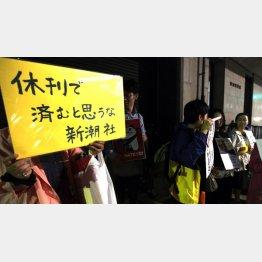 「新潮45」を出版する新潮社の本社前での抗議デモ(C)日刊ゲンダイ