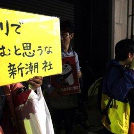 「新潮45」を出版する新潮社の本社前での抗議デモ