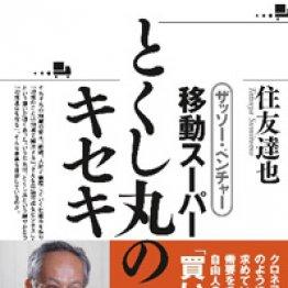 「とくし丸のキセキ」住友達也著/西日本出版社