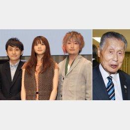 いきものがかりと森喜朗元首相(C)日刊ゲンダイ
