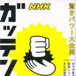 「NHKガッテン!驚きパワー大全開」NHK科学・環境番組部編