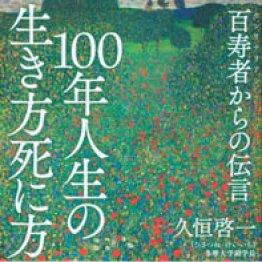 「100年人生の生き方死に方」久恒啓一著